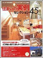 浦和S邸 住まいの実例セレクション45(2009年版)掲載_d0017039_19264034.jpg