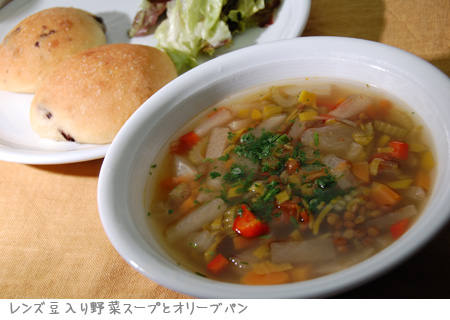 レンズ豆入り野菜スープ、オリーブパン_a0080964_17215590.jpg
