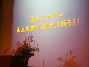 医療シンポで塩谷氏の講演_f0150886_15475274.jpg
