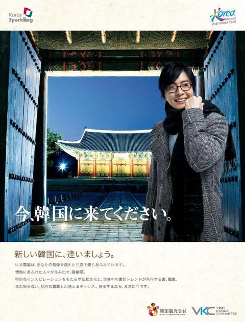 ヨン様の韓国観光広告!が、日本で、いい広告に~!_d0060693_20114856.jpg