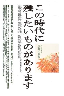 長谷川雅清「第3回天描の世界展 浪切」_a0030594_2221151.jpg