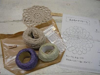 編み物キット