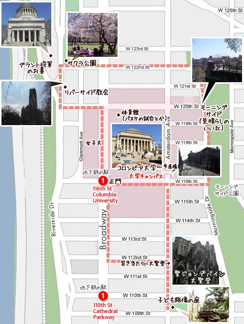 コロンビア大学を中心とした見所スポット地図_b0007805_14245318.jpg