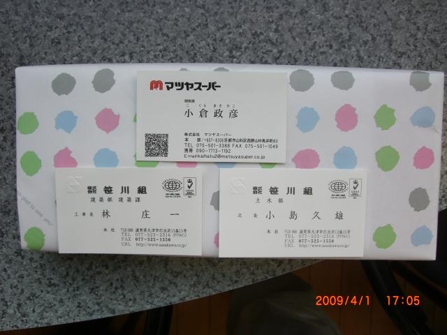 マツヤスーパーの動き_e0150006_17172460.jpg