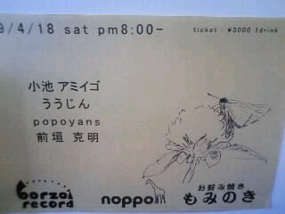 NOPPO LIVE 4/18 (土)_b0125413_17305764.jpg