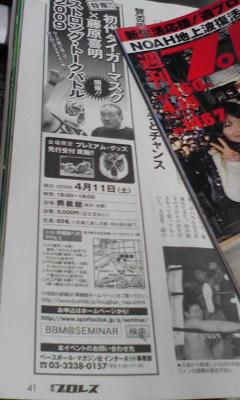イベント!初代タイガーマスク×組長_f0170915_14571718.jpg