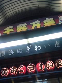 横浜にぎわい座二人会_f0076322_12511038.jpg