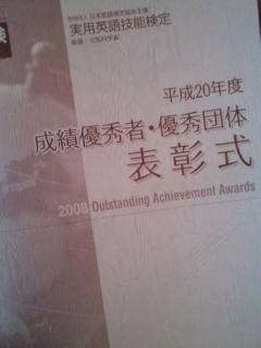 英検成績優秀者表彰式で英語落語_f0076322_1333643.jpg