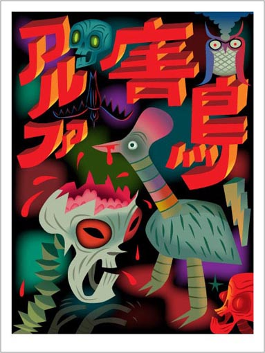 Kaiju Series Print Set by Tim Biskup、予約受付します。_a0077842_1134433.jpg