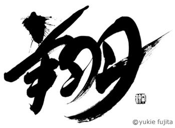 チームロゴ : 「翔」_c0141944_2304063.jpg