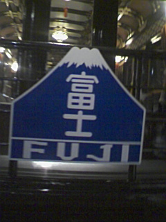 鉄道博物館のEF58_e0013178_1556473.jpg