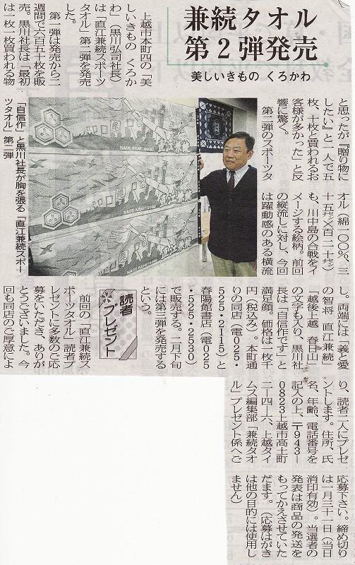 直江兼続スポーツタオル第2弾_b0163804_14142037.jpg
