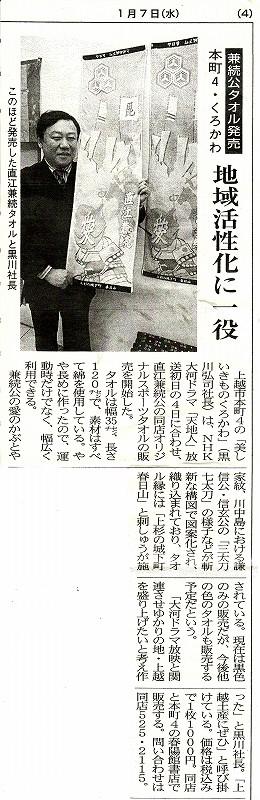 直江兼続スポーツタオル第1弾_b0163804_1491324.jpg