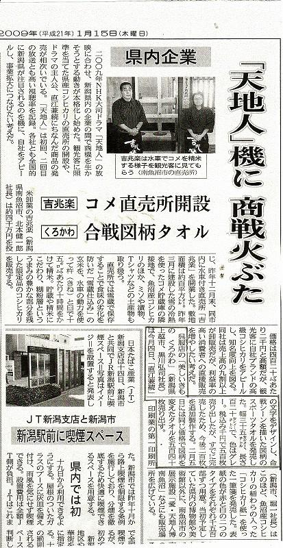 直江兼続スポーツタオル第1弾_b0163804_1494251.jpg
