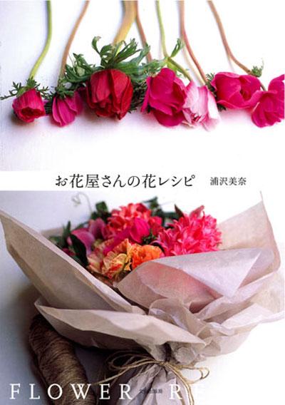 お花屋さんの花レシピ_c0108595_19524533.jpg