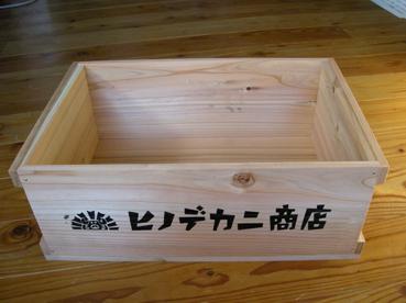 【新製品】ヒノデカニ商店の木箱_c0123295_19452751.jpg