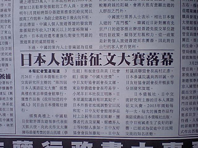 華人週報 第四回中国人の日本語作文コンクール表彰式開催を報道_d0027795_14223846.jpg