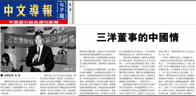 第80回漢語角で講演した関野先生に関する記事と写真 中文導報に掲載_d0027795_1735710.jpg