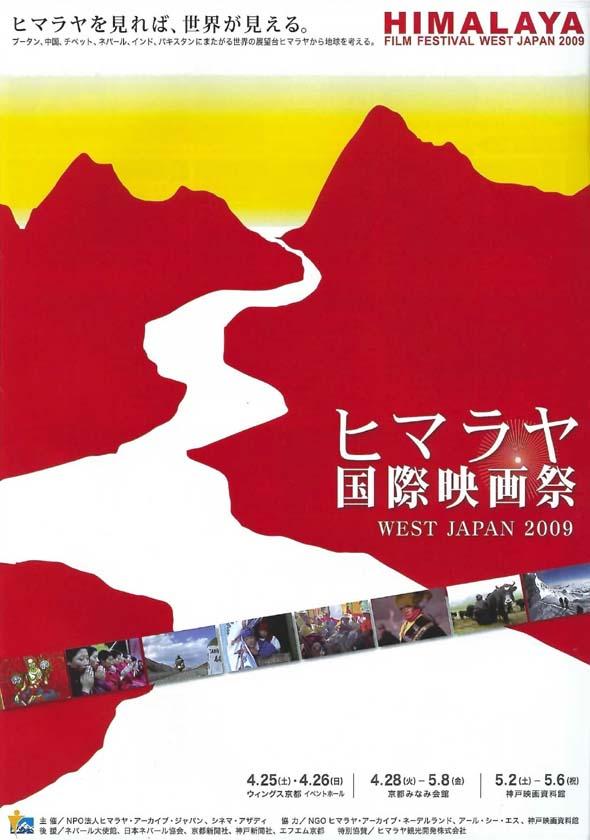 ヒマラヤ国際映画祭2009_e0111396_23202034.jpg