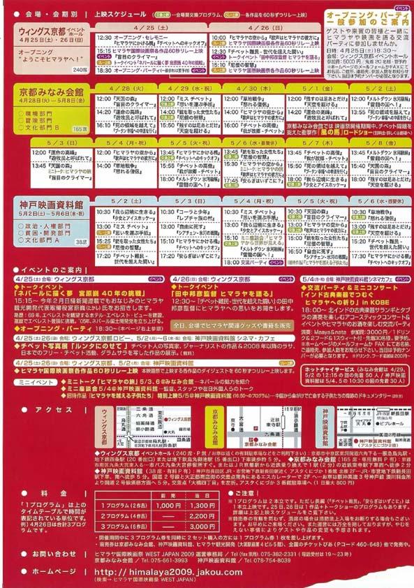 ヒマラヤ国際映画祭2009_e0111396_2321017.jpg
