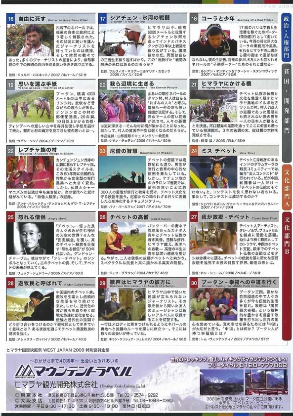 ヒマラヤ国際映画祭2009_e0111396_23212724.jpg