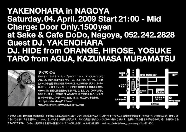 YAKENOHARA in NAGOYA._b0122802_23102545.jpg