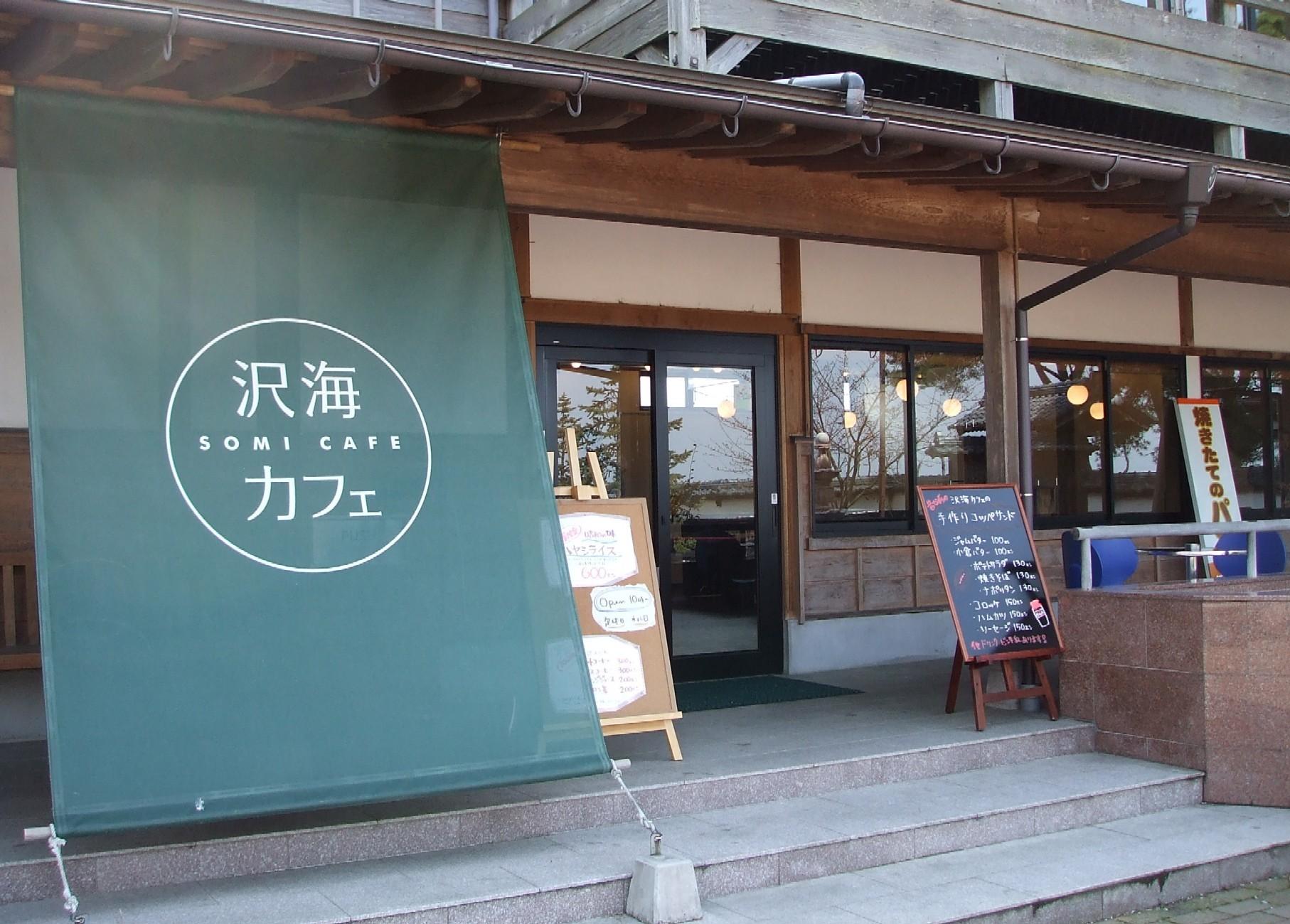 """""""沢海カフェ""""_e0135219_1729143.jpg"""