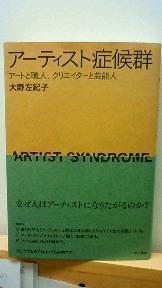 アーティスト症候群_d0062651_15433859.jpg