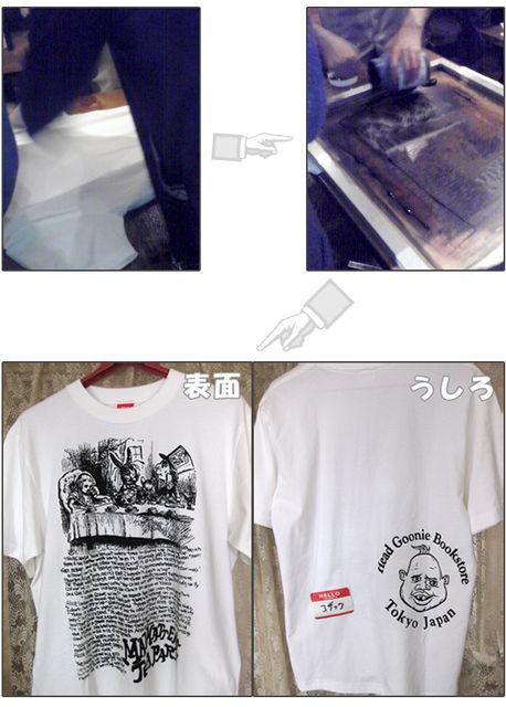 Tシャツ作りってすごい!_f0176276_14544354.jpg