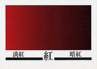 婦人科疾患と漢方  ー生理血の異常・簡易判別ー   _e0024094_1527854.jpg