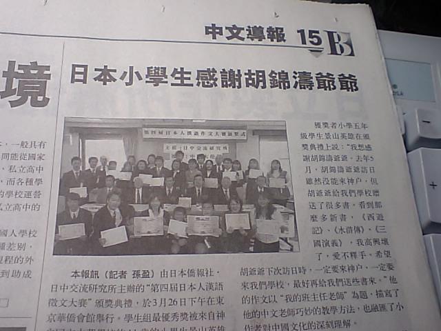 中文導報 第四回日本人の中国語作文コンクール表彰式開催を報道_d0027795_18554253.jpg