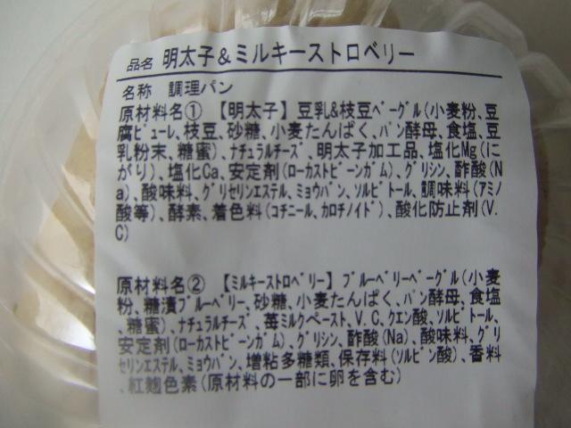 B&B 明太子&ミルキーストロベリークリームチーズ_f0076001_2149269.jpg