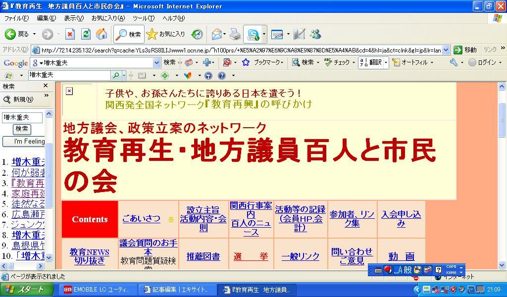 増木重夫容疑者、兵庫県警公安ニ課に逮捕される_e0094315_21103578.jpg