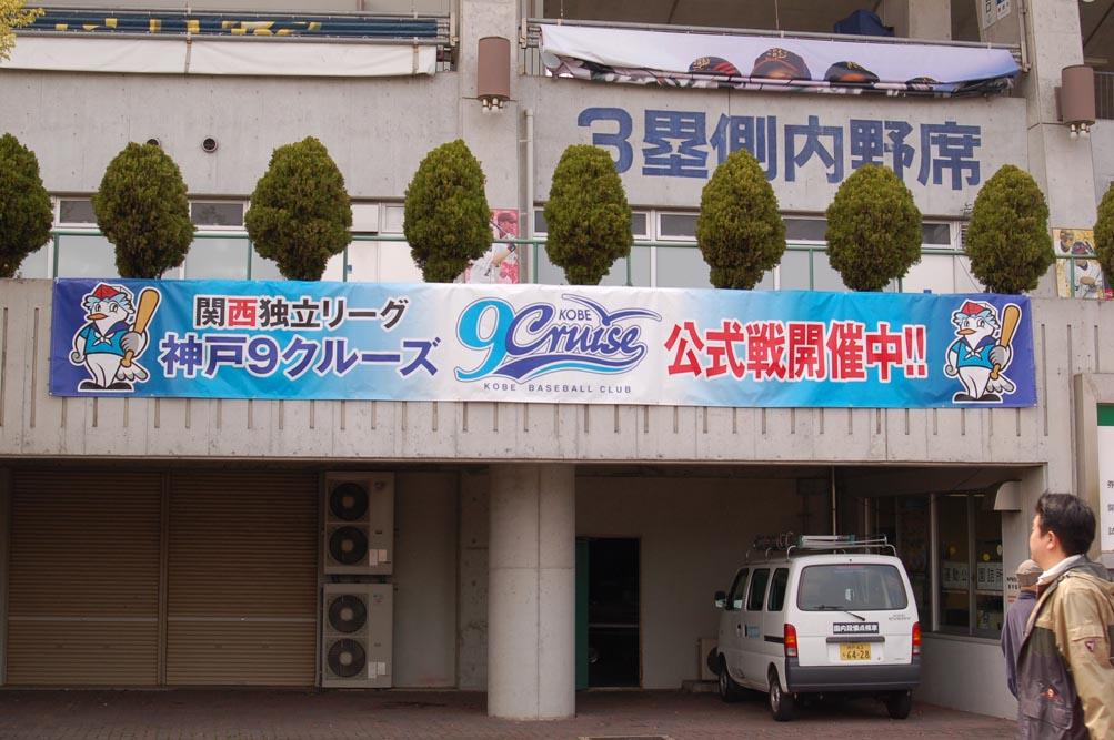 神戸9クルーズ観戦記~初ホームゲーム_e0158128_21583347.jpg