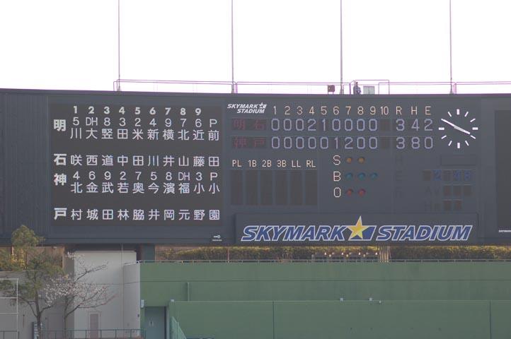 神戸9クルーズ観戦記~初ホームゲーム_e0158128_22305424.jpg