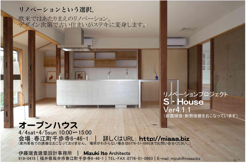 福井県 福井市・坂井市 リノベーション オープンハウス 1日目_f0165030_9101790.jpg