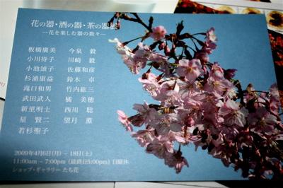 b0081338_340534.jpg