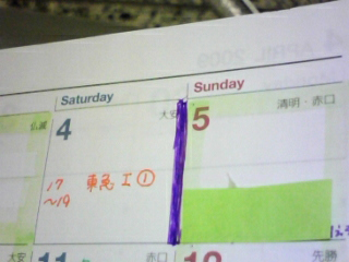090405 2009年の月変わり日発表!(二十四節気)_f0164842_10161131.jpg