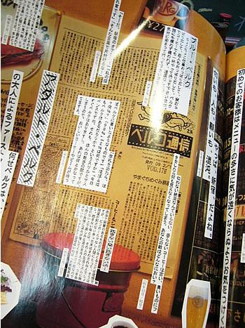 雑誌掲載情報♪(好評発売中)_c0069047_10551536.jpg