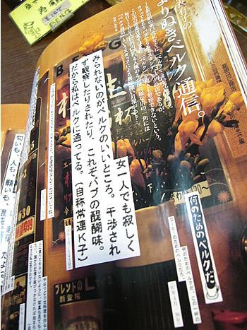 雑誌掲載情報♪(好評発売中)_c0069047_1055226.jpg