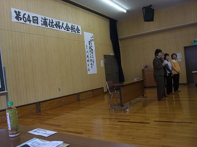 第64回浦佐婦人会総会_b0092684_12105088.jpg