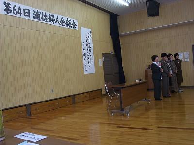 第64回浦佐婦人会総会_b0092684_1281714.jpg