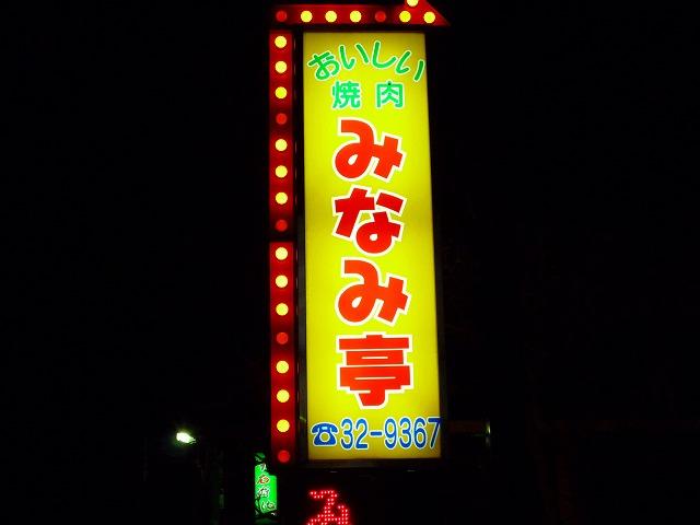 焼肉みなみ亭_b0150120_941731.jpg