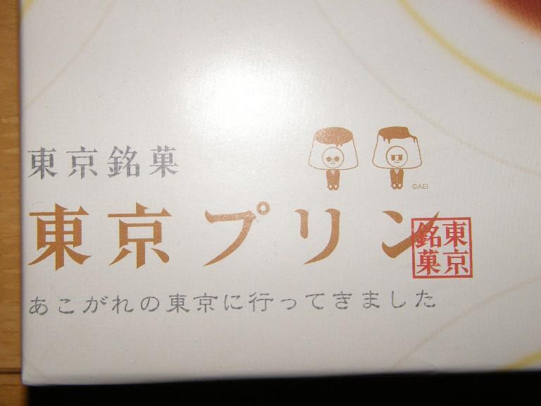 東京出張_f0128542_111386.jpg