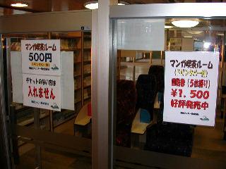 日本初の漫画喫茶フェリー_a0064474_19263864.jpg