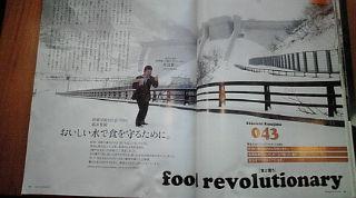 月刊誌 ソトコト 5月号に草島登場しています。どうぞご覧ください。_a0036384_14421299.jpg