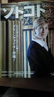 月刊誌 ソトコト 5月号に草島登場しています。どうぞご覧ください。_a0036384_15493347.jpg