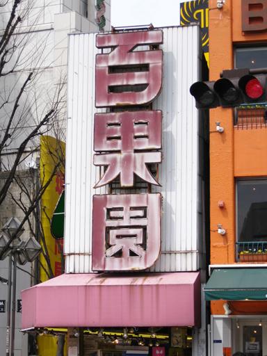 新宿のドリアンスポット百果園