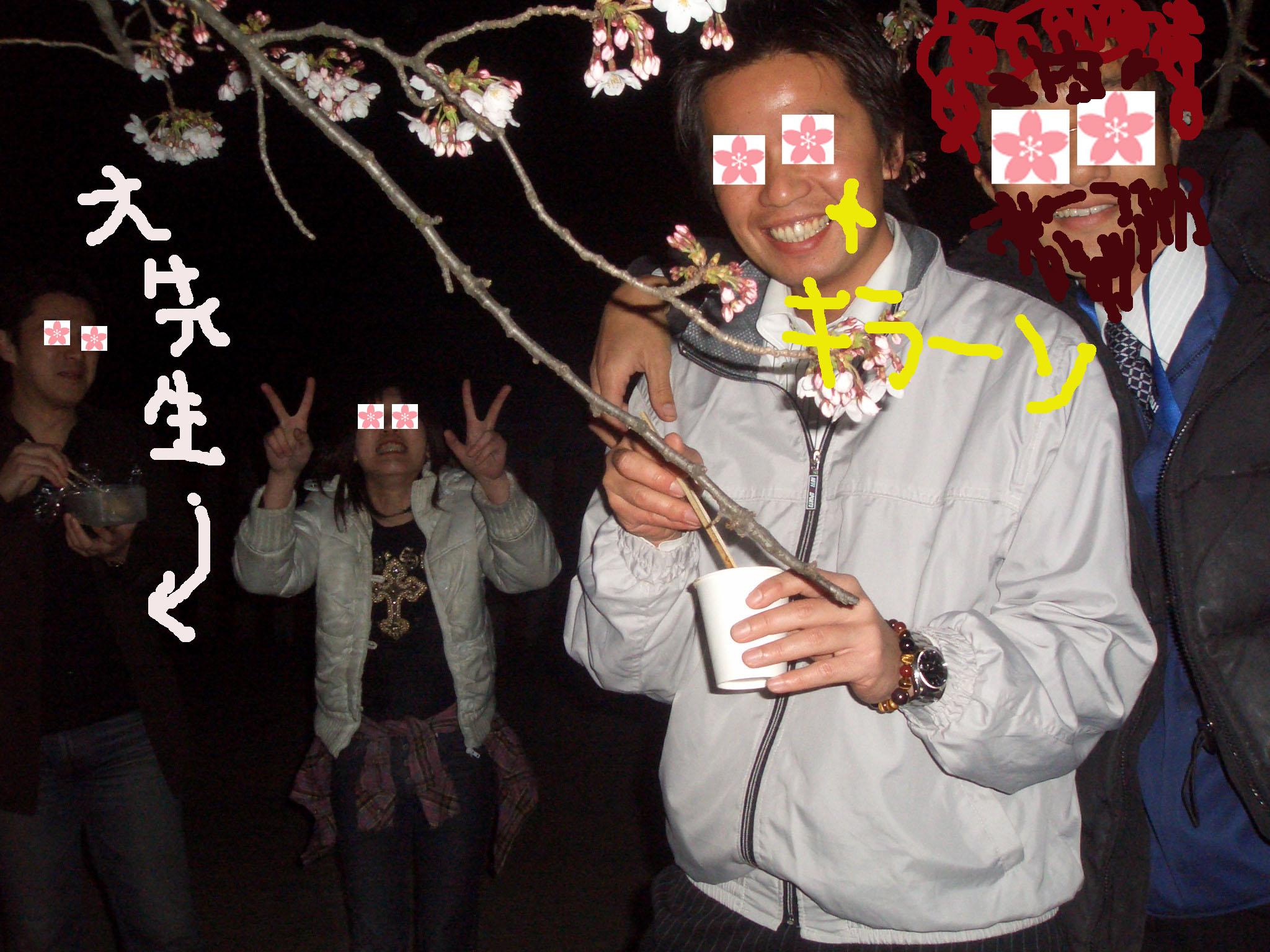 花見!_a0113003_1942125.jpg