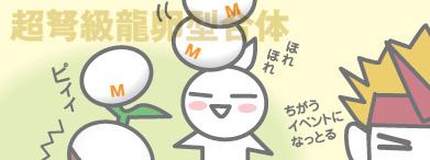 シッカリ!ドッサリ!モンガー2_e0090208_14513090.jpg